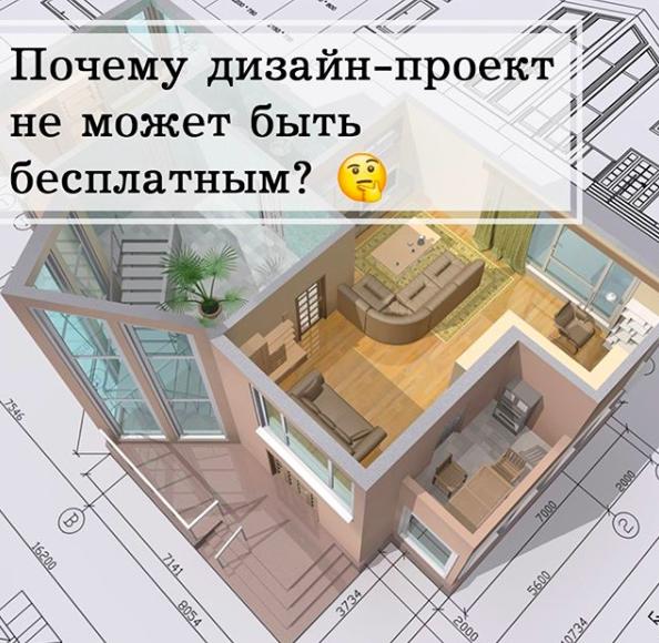 Сколько может стоить дизайн-проект квартиры