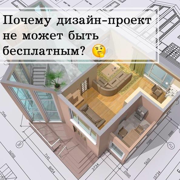 Почему дизайн-проект не может быть бесплатным