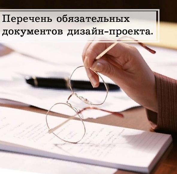 Перечень обязательных документов дизайн-проекта