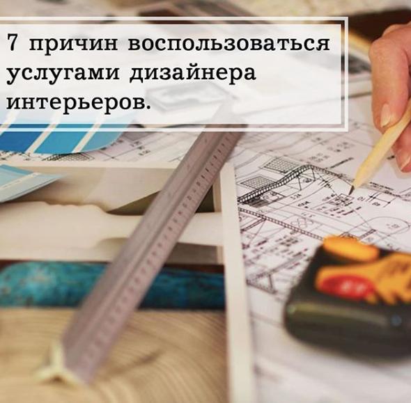 7 причин, чтобы воспользоваться услугами дизайнера интерьеров.