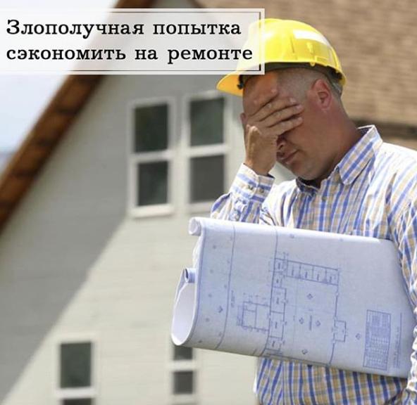 Злополучная попытка сэкономить на ремонте