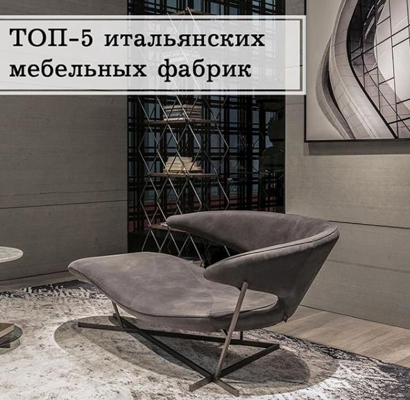 Топ-5 итальянских мебельных фабрик