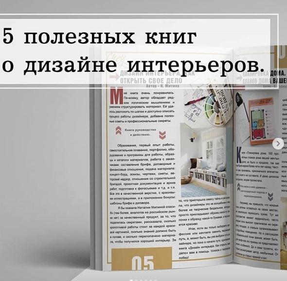 5 полезных книг о дизайне интерьеров